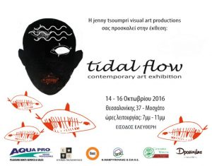 invitation-tidal-flow